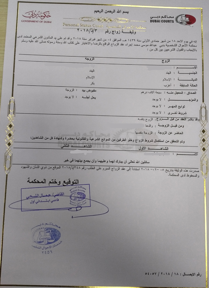 Marriage Certificate From Dubai Courts